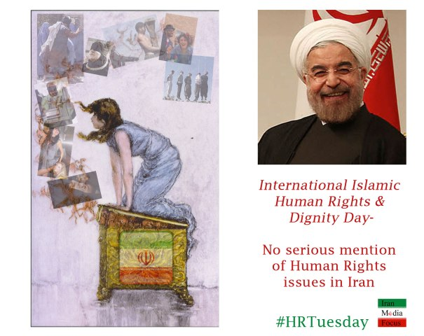 Islamic Human Rights Day